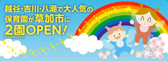 越谷・吉川・八潮で大人気の保育園が草加市に2園OPEN!