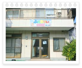 ふぇありぃ保育園東越谷園