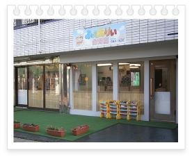 ふぇありぃ保育園 吉川園