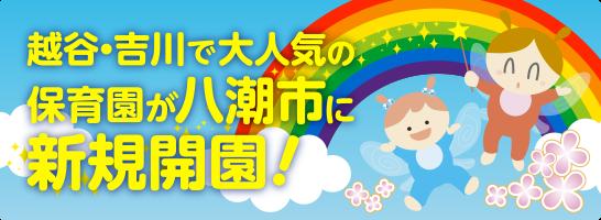 越谷・吉川で大人気の保育園が八潮市に新規開園!