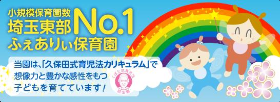 当園は久保田式育脳法カリキュラムページで想像力豊かな感性をもつ子どもを育てています!