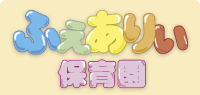 ふぇありぃ保育園