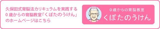 久保田式育脳法カリキュラムを実践する0歳からの育脳教室「くぼたのうけん」のホームページはこちら